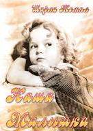 Our Little Girl - Russian DVD cover (xs thumbnail)