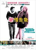 Toute première fois - Hong Kong Movie Poster (xs thumbnail)