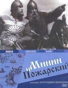 Minin i Pozharskiy - Russian DVD cover (xs thumbnail)