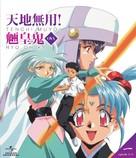 """""""Tenchi Muyô! Ryô Ôki"""" - Japanese Blu-Ray movie cover (xs thumbnail)"""
