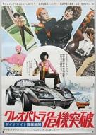 Cleopatra Jones - Japanese Movie Poster (xs thumbnail)