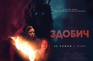 Prey - Ukrainian Movie Poster (xs thumbnail)