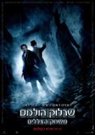 Sherlock Holmes: A Game of Shadows - Israeli Movie Poster (xs thumbnail)