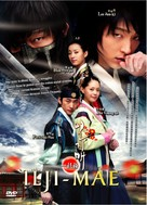 """Iljimae"" - Movie Cover (xs thumbnail)"