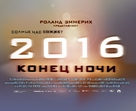 Hell - Russian Movie Poster (xs thumbnail)