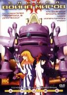 Sakura taisen - Russian Movie Cover (xs thumbnail)