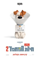 The Secret Life of Pets 2 - Israeli Movie Poster (xs thumbnail)