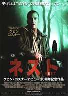 The New Daughter - Japanese Movie Poster (xs thumbnail)