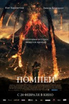 Pompeii - Russian Movie Poster (xs thumbnail)