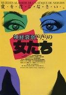 Mujeres Al Borde De Un Ataque De Nervios - Japanese Movie Poster (xs thumbnail)