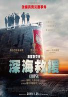 Kursk - Taiwanese Movie Poster (xs thumbnail)