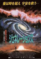 Star Trek: Generations - Japanese Movie Poster (xs thumbnail)