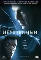 Unbreakable - Russian DVD cover (xs thumbnail)