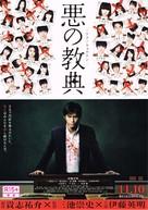 Aku no kyôten - Japanese Movie Poster (xs thumbnail)