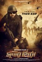 Super Hero - Indian Movie Poster (xs thumbnail)