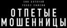 The Hustle - Russian Logo (xs thumbnail)