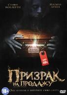 Kill Katie Malone - Russian DVD cover (xs thumbnail)