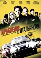 The Italian Job - Russian DVD movie cover (xs thumbnail)