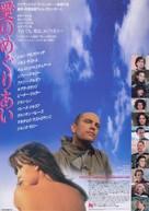 Al di là delle nuvole - Japanese Movie Poster (xs thumbnail)