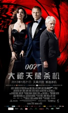 Skyfall - Chinese Movie Poster (xs thumbnail)