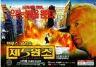 The Fifth Element - South Korean Movie Poster (xs thumbnail)