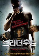 Brotherhood - South Korean Movie Poster (xs thumbnail)