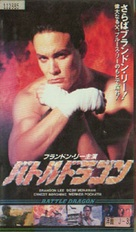 Laser Mission - Japanese VHS cover (xs thumbnail)