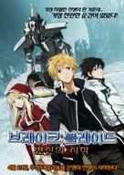 Broken Blade - South Korean Movie Poster (xs thumbnail)