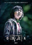 Okja - Movie Poster (xs thumbnail)