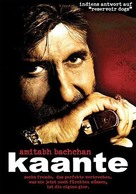 Kaante - German DVD cover (xs thumbnail)