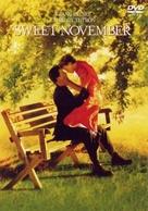 Sweet November - Japanese DVD movie cover (xs thumbnail)