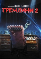 Gremlins 2: The New Batch - Bulgarian DVD cover (xs thumbnail)