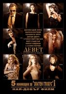 Nine - Bulgarian Movie Cover (xs thumbnail)