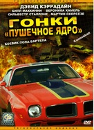 Cannonball! - Russian DVD movie cover (xs thumbnail)