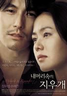 Nae meorisokui jiwoogae - South Korean Movie Poster (xs thumbnail)
