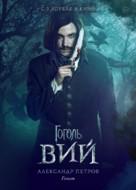 Gogol. Viy - Russian Movie Poster (xs thumbnail)