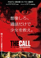 The Call - Japanese Movie Poster (xs thumbnail)
