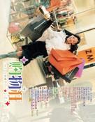 Jui oi nui yun kau muk kong - Chinese poster (xs thumbnail)