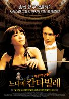 Nodame Cantabile: The Movie - South Korean Movie Poster (xs thumbnail)