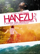 Hanezu no tsuki - French Movie Poster (xs thumbnail)