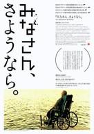 Invasions barbares, Les - Japanese Movie Poster (xs thumbnail)