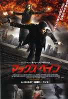 Max Payne - Japanese Movie Poster (xs thumbnail)