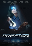 Midnight Special - Greek Movie Poster (xs thumbnail)