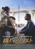 The Soloist - Japanese Movie Poster (xs thumbnail)