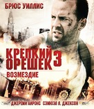 Die Hard: With a Vengeance - Russian Blu-Ray cover (xs thumbnail)