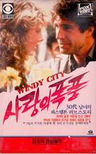 Windy City - South Korean VHS cover (xs thumbnail)