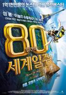 Around The World In 80 Days - South Korean Movie Poster (xs thumbnail)