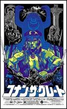Conan The Barbarian - Homage movie poster (xs thumbnail)