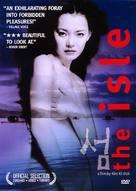 Seom - DVD cover (xs thumbnail)