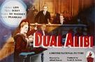 Dual Alibi - British Movie Poster (xs thumbnail)